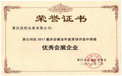 <span>2017年优秀会展企业</span>