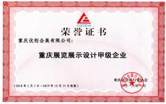 <span>2018年至2019年重庆展览展示设计甲级企业</span>