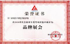 <span>2018品牌展会(老博会)</span>
