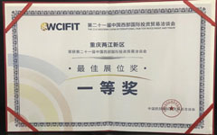 <span>第二十一届中国西部国际投资贸易洽谈会</span>