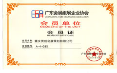 <span>广东会展组展企业协会会员</span>